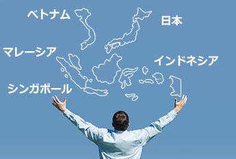 アジア各国と日本拠点間の連携でアジア各国の情報収集や転職支援を構築しております